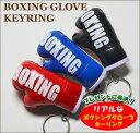 ボクシンググローブ キーリング キーホルダー ストラップ BOXING ボクシング 格闘技 リアル ミニ 赤 黒 青