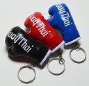 【送料無料】ボクシンググローブ キーリング キーホルダー ストラップ MUAYTHAI ムエタイ キックボクシング 格闘技 リアル ミニ