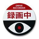 【送料無料】ドライブレコーダー 搭載 ステッカー シール 安全対策 日本製 屋外