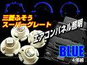楽天viva 楽天市場店同梱可!24V用 4個セット 三菱ふそう スーパーグレート エアコンパネル照明 LED青 (255-4)