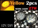 楽天viva 楽天市場店黄色LED/2個組 丸型 ワークライト 作業灯 27W 12-24V対応(v)