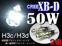 同梱可 12V/24V兼用LEDバルブ H3C/H3d ショート/CREE製XB-D白50W プロジェクターレンズ 2個【263】