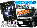 ■スズキ/マツダ汎用【白LED】3桁表示 電圧計&USBチャージャー 純正スイッチホール36mm【ハスラー、ワゴンR等】