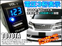 ■トヨタ汎用【C青LED】3桁表示 電圧計&USBチャージャー 純正スイッチホール33mm【アクア、エスティマ等】