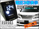 ■トヨタ汎用【C白LED】3桁表示 電圧計&USBチャージャー 純正スイッチホール33mm【アルファード、ヴェルファイア等】