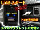 ■トヨタ汎用【D】2ポートUSB 純正スイッチホール33mm 青LED スマホ充電【アルファード、ヴェルファイア等】