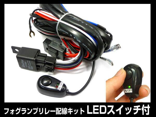 フォグランプ汎用 LED搭載スイッチ付き リレー配線キット【K26】