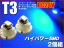 楽天viva 楽天市場店同梱可!2個セット T3ウエッジ球 LED 24V 青 メーター球等 (266)エアコンランプ メーター球