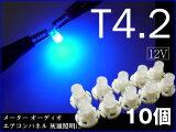 同梱可!10個セット T4.2ウエッジ球 LED 青 12V (267)