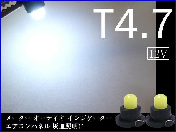 同梱可!2個セット T4.7ウエッジ球 LED 12V 白 メーター球等 (270)エアコンランプ メーター球 広角 全面発光