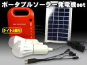 ソーラー発電セット 太陽光パネル ポータブル蓄電システム LED電球2個付