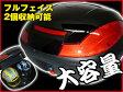 バイク リアボックス トップケースVB【32L】フルフェイス2個収納可!カギ&ベース付!