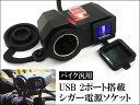 バイク シガーソケット USB2ポート付 防水 防塵キャップ/電源スイッチ付き 12V バイク用シガーソケット