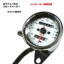 スピードメーター機械式 160km仕様(No.10)φ60mm 白盤 バイク 3インジケーター内蔵