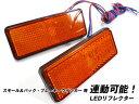 バイク汎用 ブレーキ連動LEDリフレクター 角型オレンジ 2個