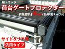 ゲートプロテクターの切れ端オマケ付 軽トラ荷台 あおりガード 保護枠 ゲートプロテクター5.6m(軽トラ1台分) サイド・リア アクティ ハイゼット