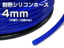 耐熱シリコンホース/バキュームホース Ф4mm×1m〜切売 /(青)
