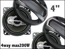 カースピーカー 4インチ(10cm) 車載用 MAX200W 2個セット4way(4)