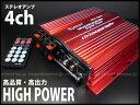 4ch ステレオアンプ バイク用 再生機器(iPod/MP3)12V赤 リモコン付