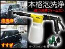 洗車 フォームガン 泡洗浄 高圧洗浄 6段階希釈 ホースジョイント4種付属