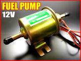 汎用フューエルポンプ12V 燃料ポンプ