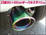 汎用マフラーカッター(05)/チタン焼き加工/ストレート/スラッシュ/オーバル/86×65Φ