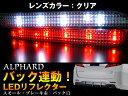 バック連動 LEDリフレクター左右セット トヨタCタイプ クリア アルファード20系S.etc