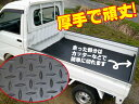 【厚手】軽トラック用 荷台ゴムマット(E) 141.5×205cm