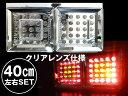 トラック用 LEDテールランプ(6) 2連 角型 24V 40cm クリア 左右セット 反射板ステッカー付