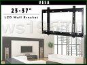 テレビ金具 液晶テレビ壁掛け金具 WM-002 【23型〜37型】VESA規格対応FSDY001B-M