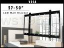 テレビ金具 液晶テレビ壁掛け金具 WM-003 【37型〜50型】VESA規格対応