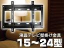 液晶テレビ壁掛け金具 WM-004★15型〜24型 VESA規格対応