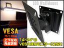 液晶テレビ壁掛け金具 モニター壁掛け金具 14-24型 WM-007 VESA規格対応