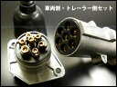 7極 配線 カプラー/7極コネクター/車両側・トレーラー側セット