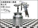 エアースプレーガン F-75S【吸上式】 口径1.8mm 7...