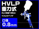 HVLP エアースプレーガン H2000P 重力式 口径0.8mm