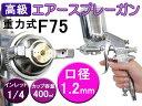 エアースプレーガン F-75G 【重力式】 口径1.2mm ...