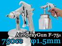 エアースプレーガン F-75S 【吸上式】 口径1.5mm 750cc シルバー