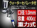 重力式 スプレーガンS-710 ウォーターセパレータSET 口径1.0mm