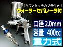 重力式 スプレーガンS-710&ウォーターセパレータSET 口径2.0mm