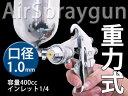 エアースプレーガン F-75G 【重力式】 口径1.0mm 400cc シルバー