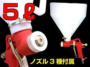 ★建築吹付 エアースプレーガン リシンガン5L ノズル3種類