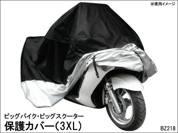 バイク用カバー 3XLサイズ バイク ボディーカバー ビッグスクーター 大型バイク用 車体カバー ポリエステルタフタ生地 収納袋付 シルバーブラック(XXXL)
