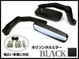 バイク用ホリゾンタルミラー左右セット A19黒 ブルーレンズ 正8/10mm右逆10mm
