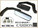 バイクミラー【A19】カーボン ホリゾンタル左右セット 正8/10mm逆10mm