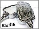 バイク用カスタムミラー/シルバー【A25】左右セット 正10mm/バイクミラー/ドクロ/髑髏
