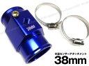 PT1/8 水温計センサー アタッチメント ブルー 38Φ(38mm)