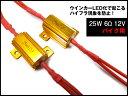ハイフラ防止抵抗器 LEDウインカー用/12Vバイク用 25W6Ω/金2個セット
