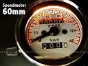 φ60 機械式スピードメーター 140km/h表示 トリップ付 白盤(No.9)バイク汎用