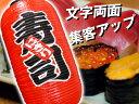 提灯 (ちょうちん) 寿司 にぎり 文字両面 高さ45cm 直径25cm 【お祭り・店先・学園祭・屋台・お寿司】